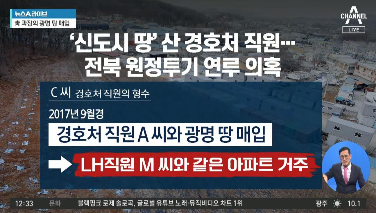 LH 전북·전주 근무자가 숙주…신도시 정보 '쉬쉬'