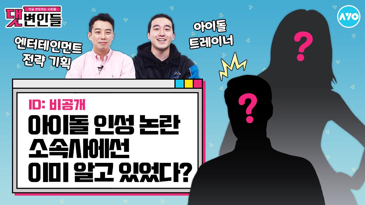 아이돌 소속사는 일 안해? 변명을 들어봅시다 |댓변인들....