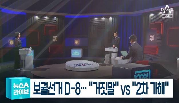 3월 30일 뉴스A 라이브 주요뉴스