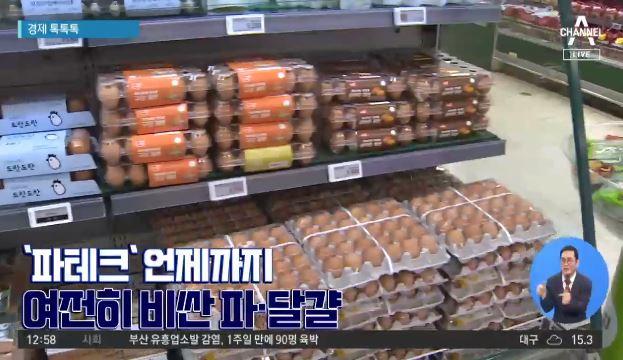 [경제 톡톡톡]'파테크' 언제까지…여전히 비싼 파·달걀