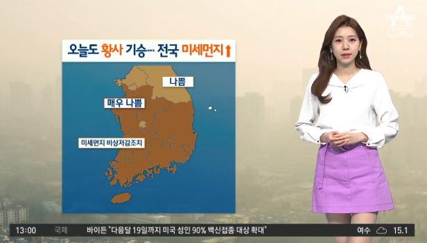 [날씨]오늘도 황사 기승…낮 기온 크게 올라