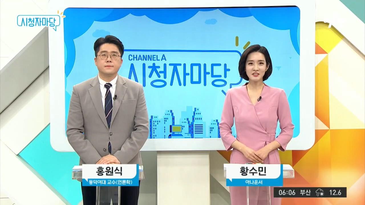 채널A 시청자 마당 487회