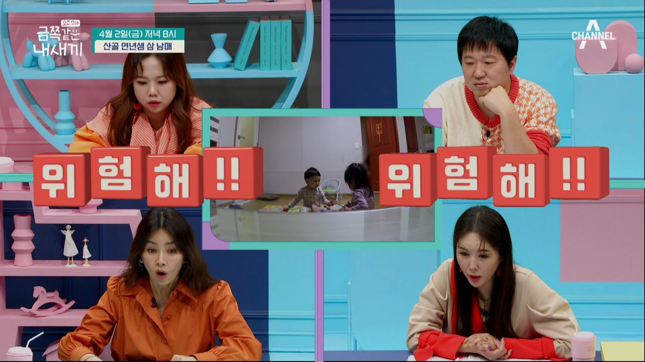 [선공개] 위험해!! 유독 1살 차이 2호에게만 거친 ....