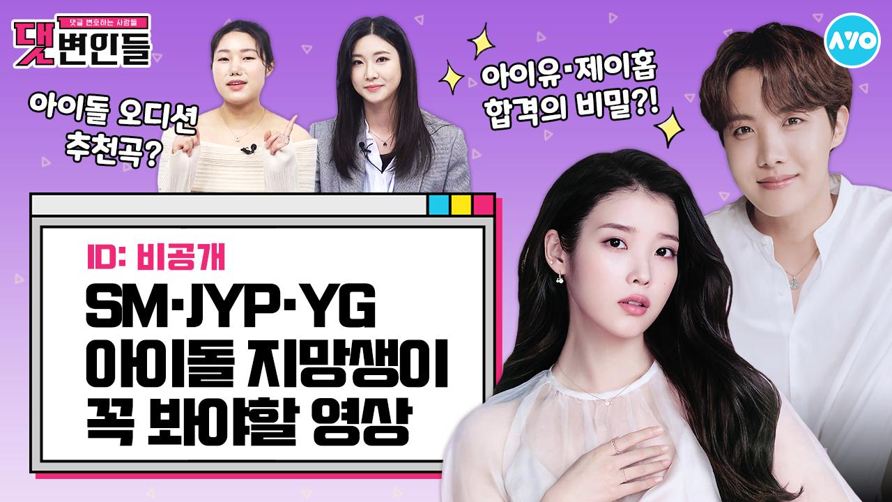 아이돌 오디션의 진실…합격과 불합격은 30초 컷? |댓....