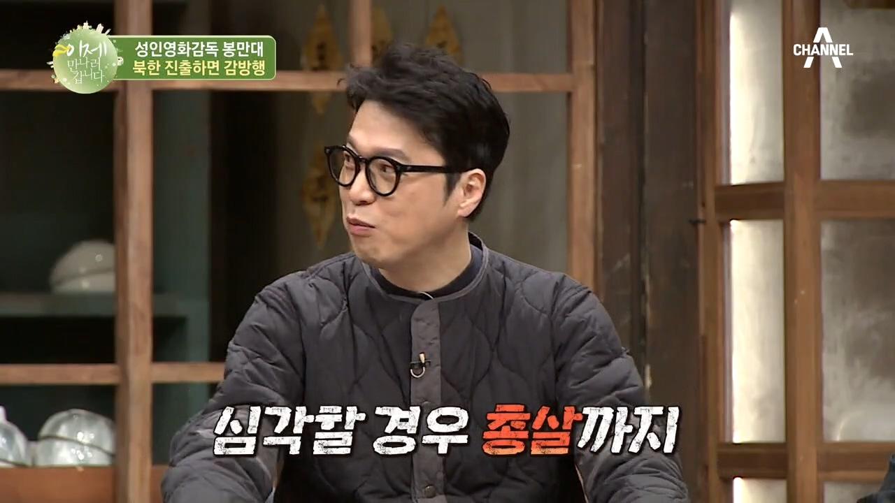 (*=.=*) 성인영화의 대부 봉만대 감독, 북한에선 ....
