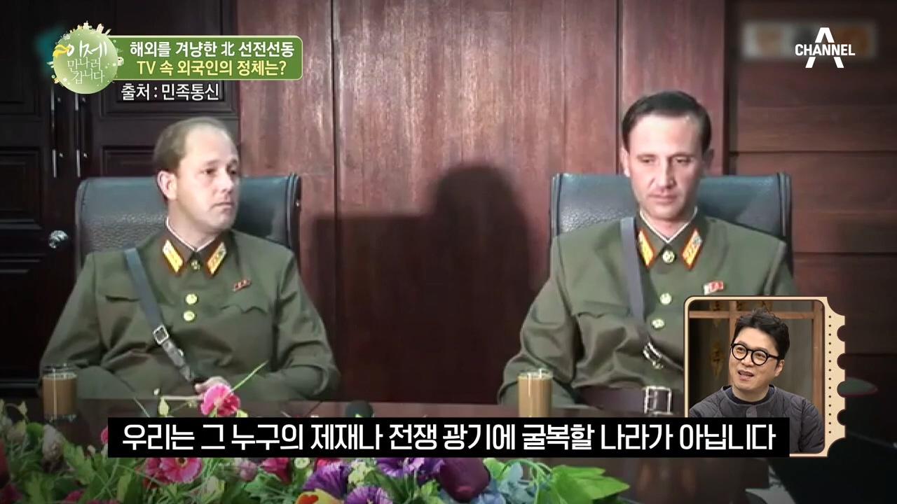 이국적인 외모의 北 선전영상 속 배우들, 이들의 정체는....
