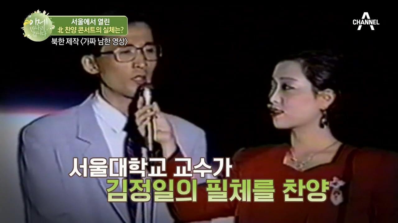 (ºㅁº) 황당;; 서울에서 김정은 찬양 콘서트가 열렸....