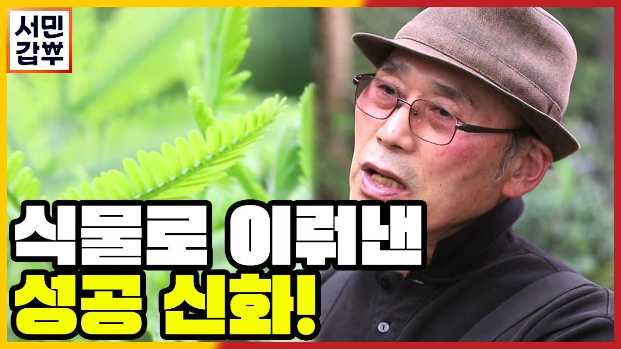 [선공개] 반려 식물로 이루어낸 성공 신화! 식집사 방....