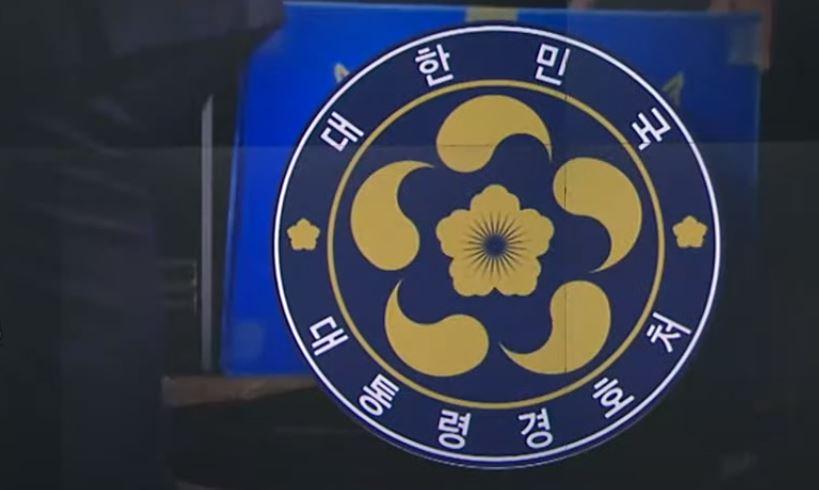 """'투기 의혹' 靑 경호처 압수수색…경찰 """"절차에 따라"""""""