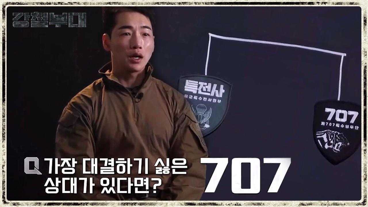 ★빅매치 성사★ 집안싸움 예정된 '제707 특임대' v....