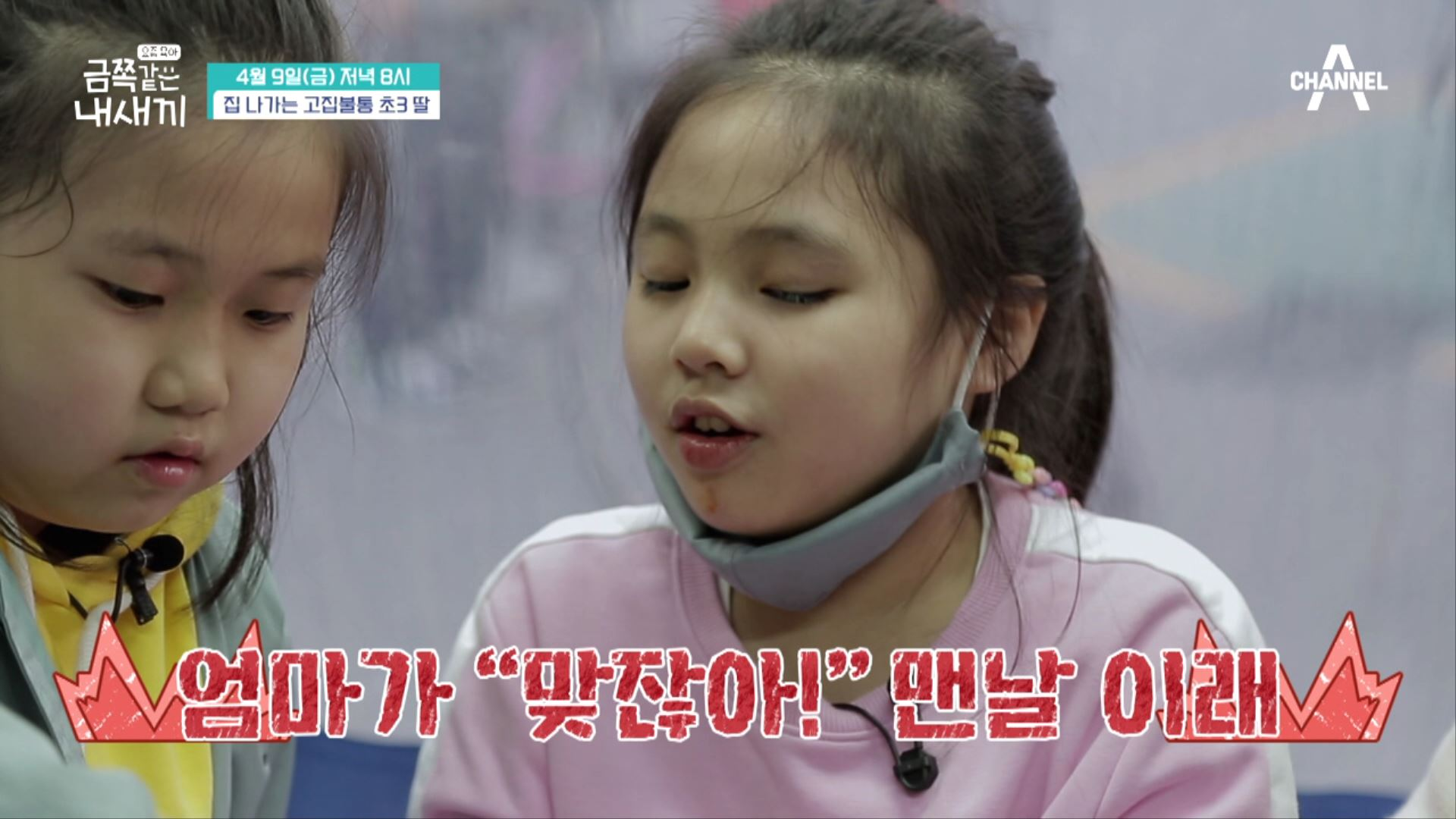 [선공개] 10살 금쪽이의 가출!? 금쪽이도 느끼고 있....