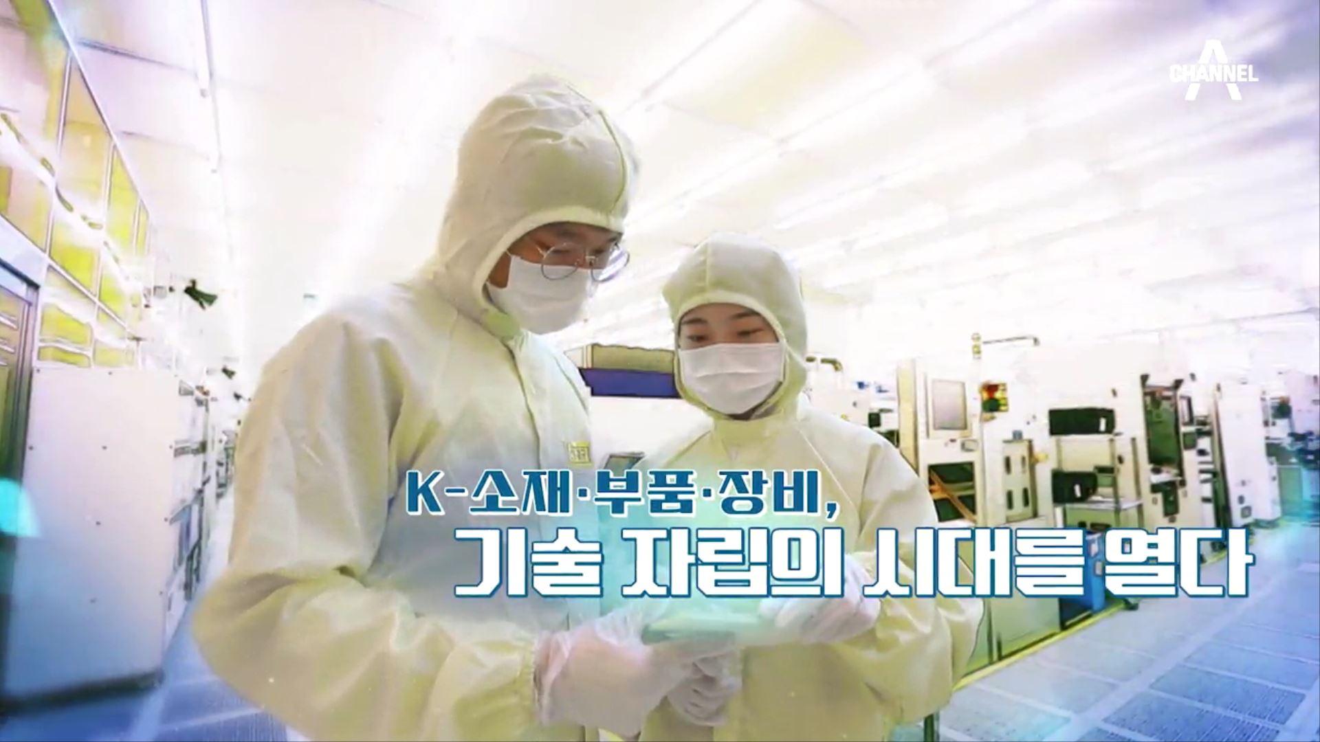 특별기획 K-소재 부품장비, 기술 자립의 시대를 열다