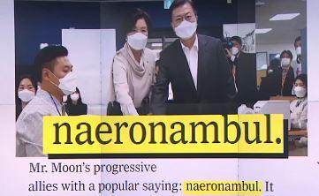 """외신도 주목한 '내로남불(naeronambul)'…""""文...."""