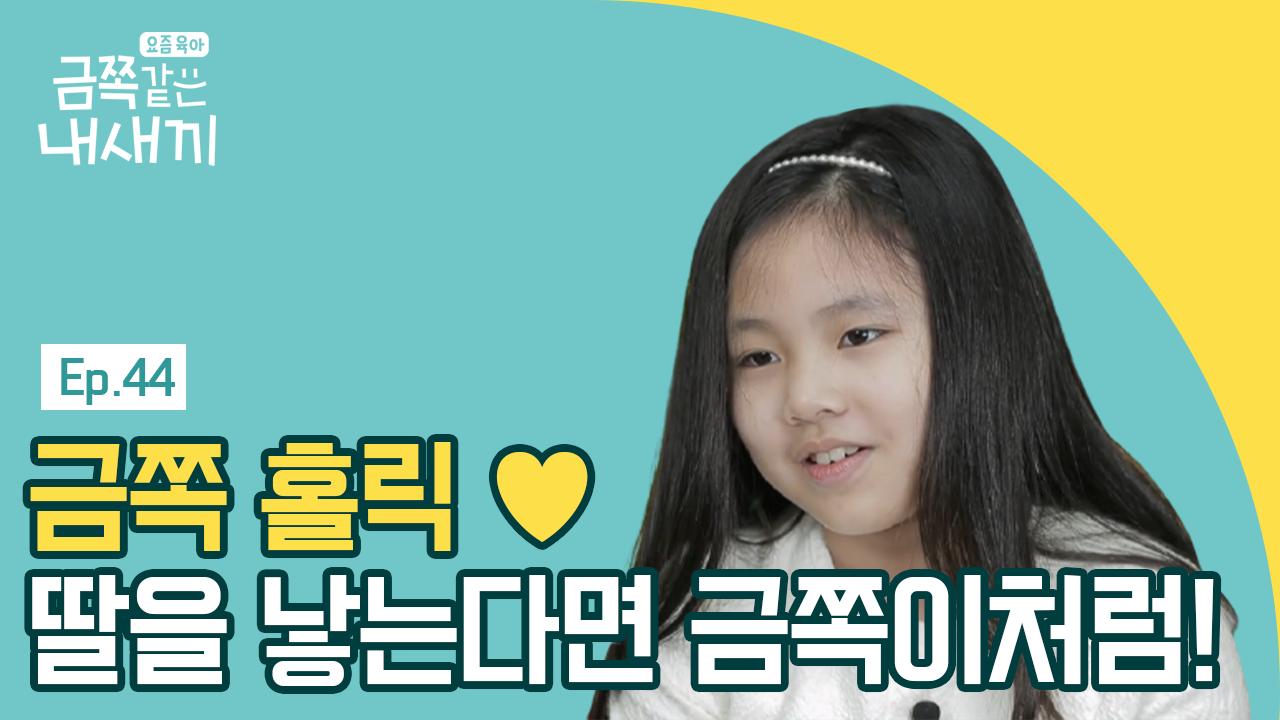 쓰디 쓴 열 살 인생 금쪽이의 고민♨ 완전 쩌는(?) ....