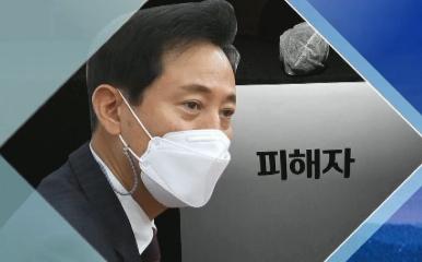 오세훈, '박원순 피해자' 만났다…업무 복귀 논의