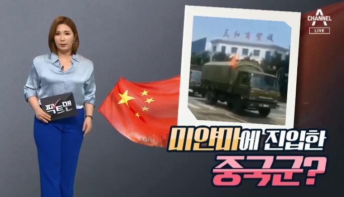 """[팩트맨]""""중국군, 미얀마 진입""""?…SNS 영상, 확인...."""