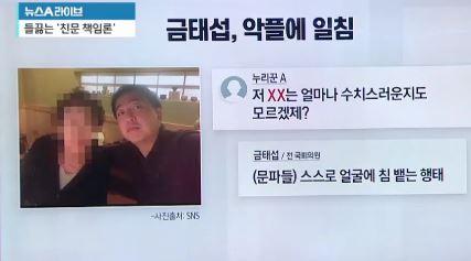 친문들, 금태섭 모친 향해 'XX'…금태섭의 반응은?