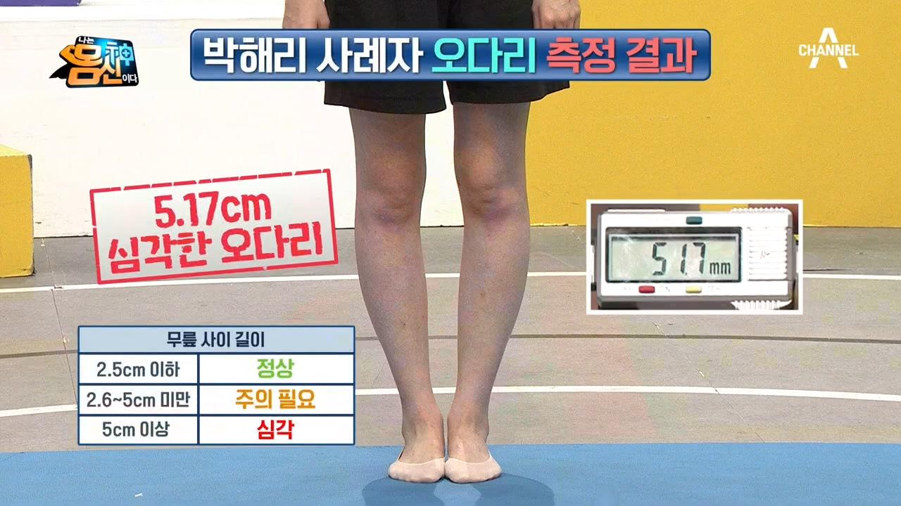 무릎 관절, 근육 강화, 오다리 개선! '페트병' 하나....