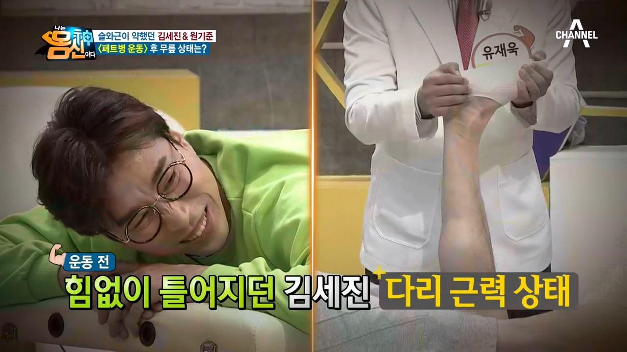 슬와근이 약했던 김세진&원기준의 무릎 상태는?