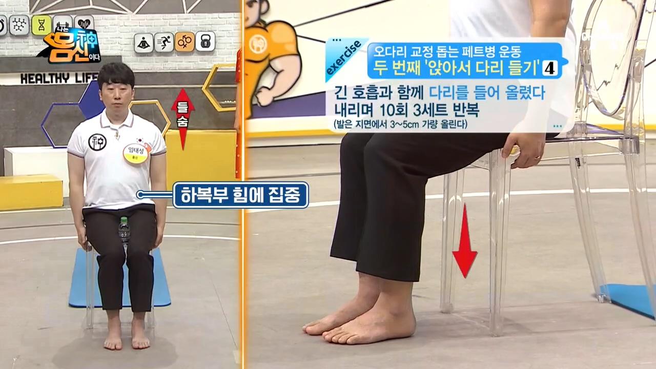 오다리 교정 돕는 페트병 운동★ 무릎 건강과 자세 교정까지!