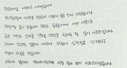 """""""학폭 피해자 고소""""에 반성문도 내린 이재영·이다영, ...."""