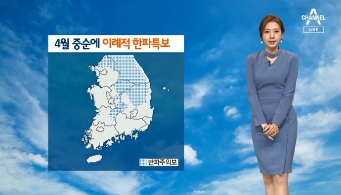 [날씨]4월에 '한파 특보'…아침 서울 3도