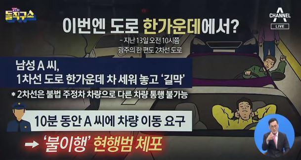 """[사파남]46km 따라 오고선 """"내길 갔다""""…상습적 거...."""