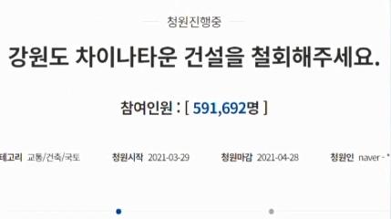 """국민청원에 """"강원도 차이나타운 철회"""" 올라와"""