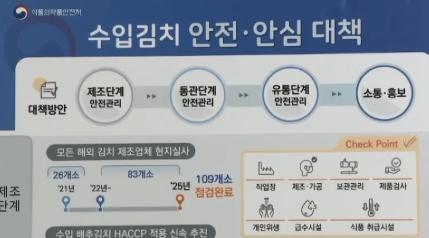 """중국산 김치 '불신'…식약처 """"해외공장 현지 실사"""""""