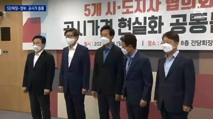 국민의힘 광역단체장들, 공시가 근거·감사원 조사 등 촉....