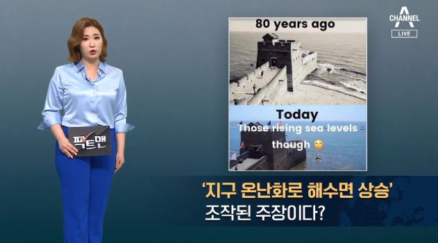 """[팩트맨]""""기후변화로 해수면 상승 안 됐다""""? SNS ...."""