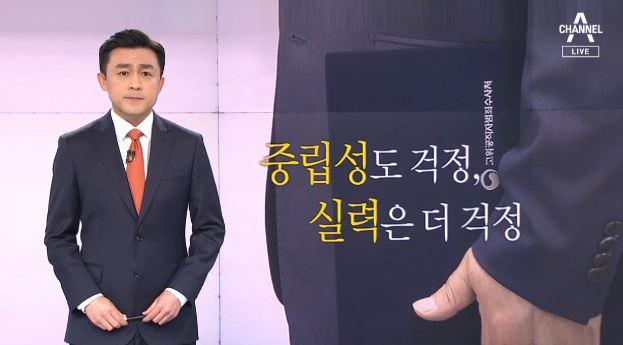 [뉴스A 클로징]중립성도 걱정, 실력은 더 걱정