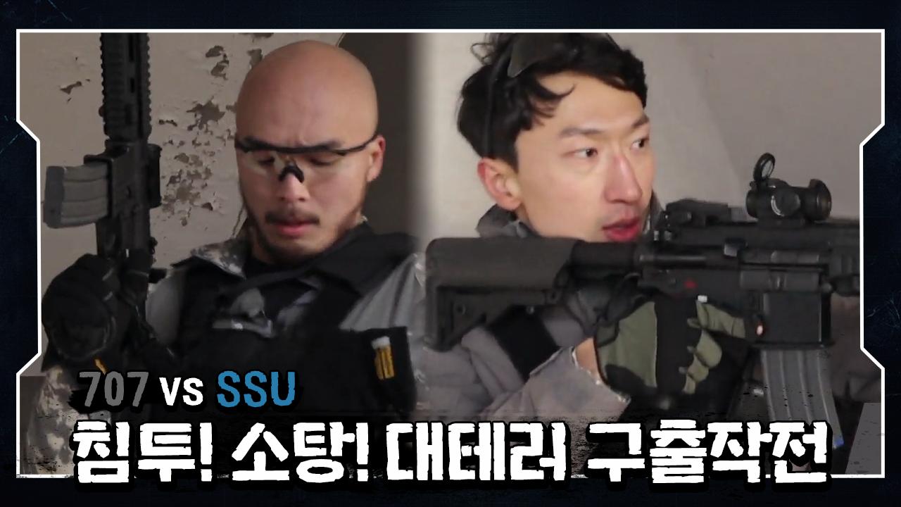 [#강철부대 5회 하이라이트] '707 vs SSU' ....