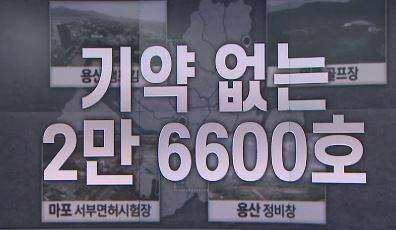 주민 반대에 표류하는 서울 노른자 2만 6천호 공급 계....
