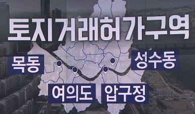 압구정·목동 등 '토지거래허가구역' 지정…주민들 '당혹....