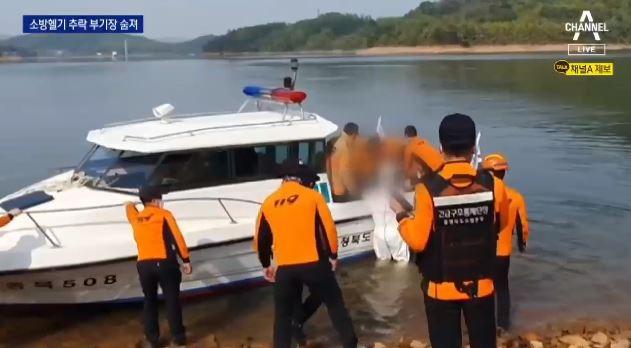 산불 진화 헬기 대청호에 추락…기장 구조·부기장 사망