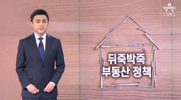 [뉴스A 클로징]뒤죽박죽 부동산 정책