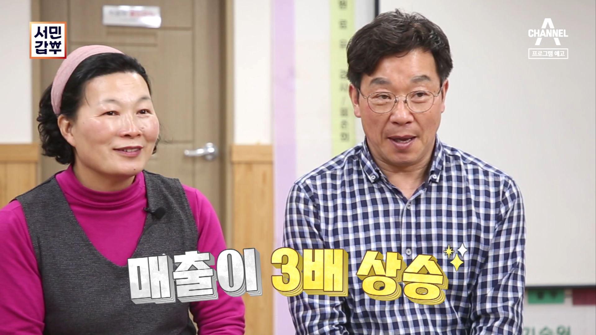 [예고] 갑.분.'소'민갑부(?) 매출이 3배 상승!?....