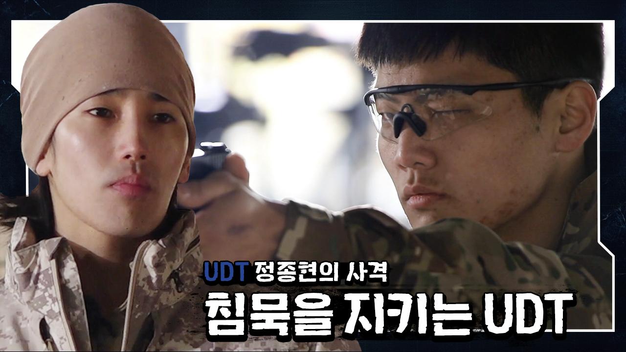 [#강철부대 5회 하이라이트] UDT 생존을 위한 고군....