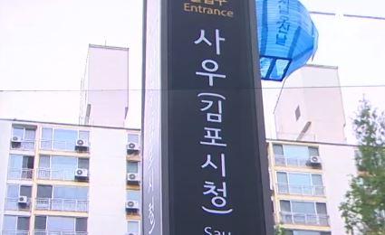 """서울 연결 무산에 김포 시민 '분노'…""""2기 신도시 외...."""