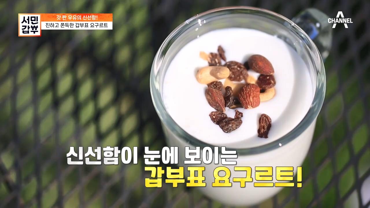 ◈신선함 MAX◈ 갓 짠 우유의 진한 쫀득함 가득! '....