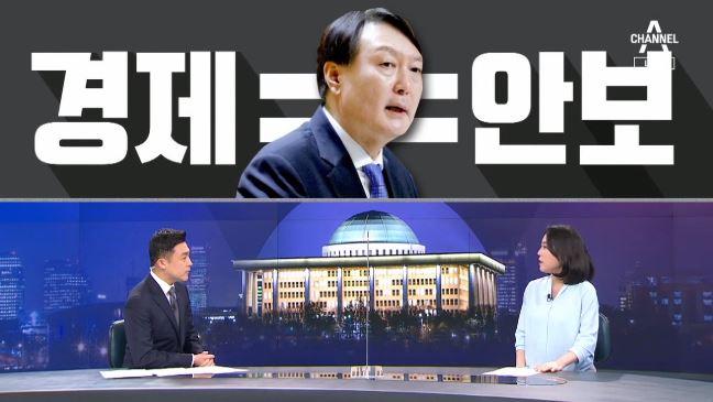 [여랑야랑]'열공' 윤석열이 생각하는 경제란? / 송영....