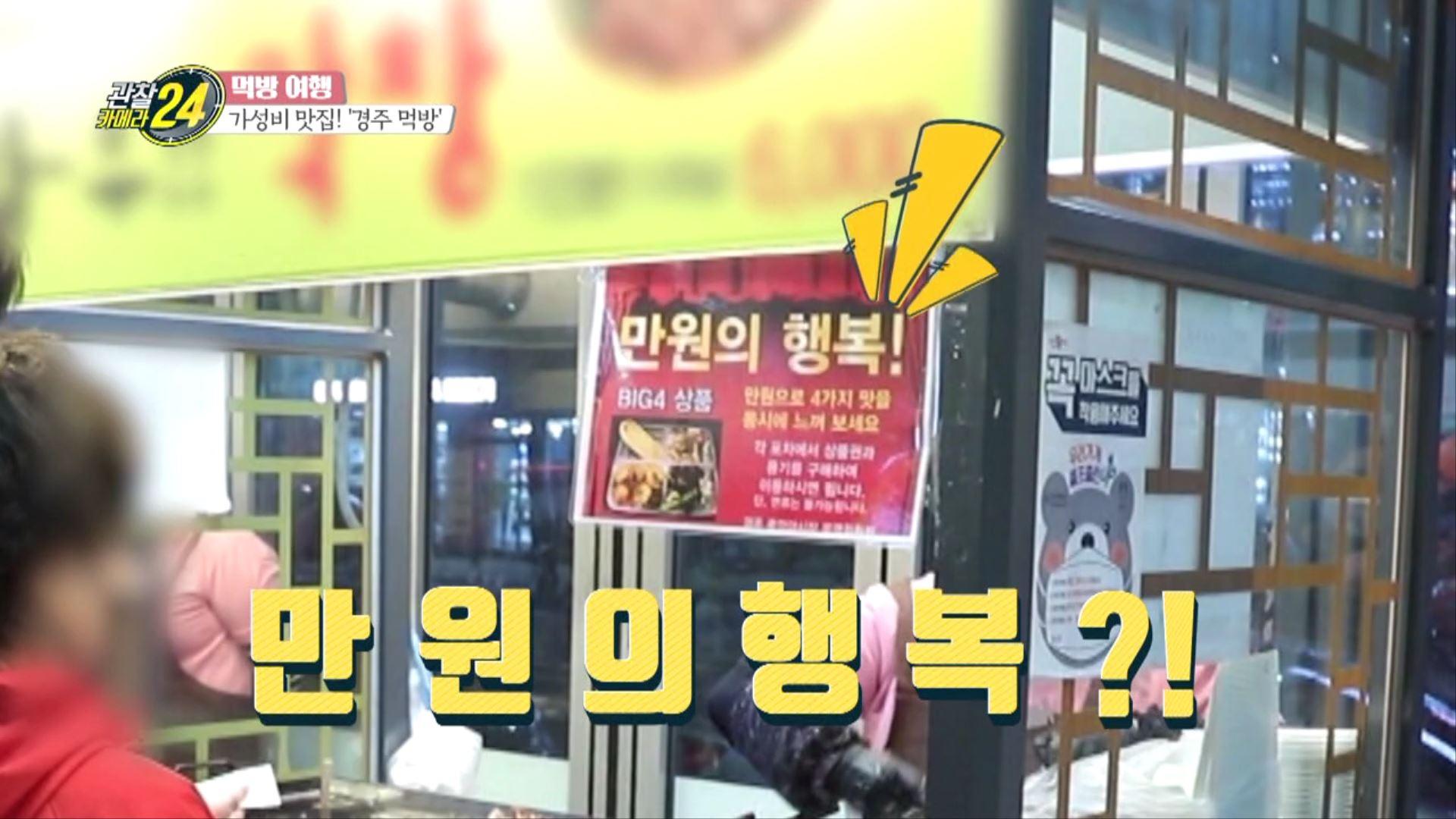 [선공개] 가성비 여행의 끝판왕! 경주 중앙시장 만원의....