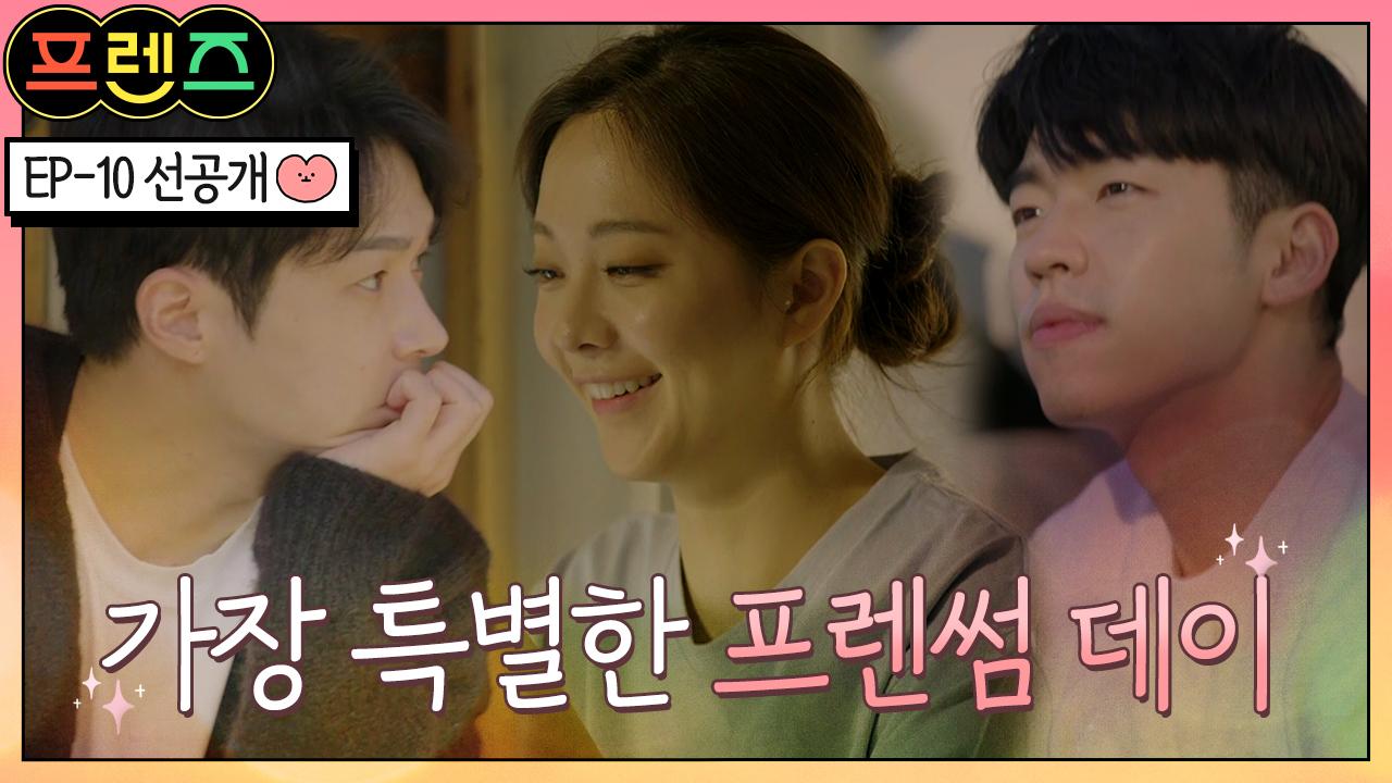 [선공개] 가장 특별한 프렌썸 데이