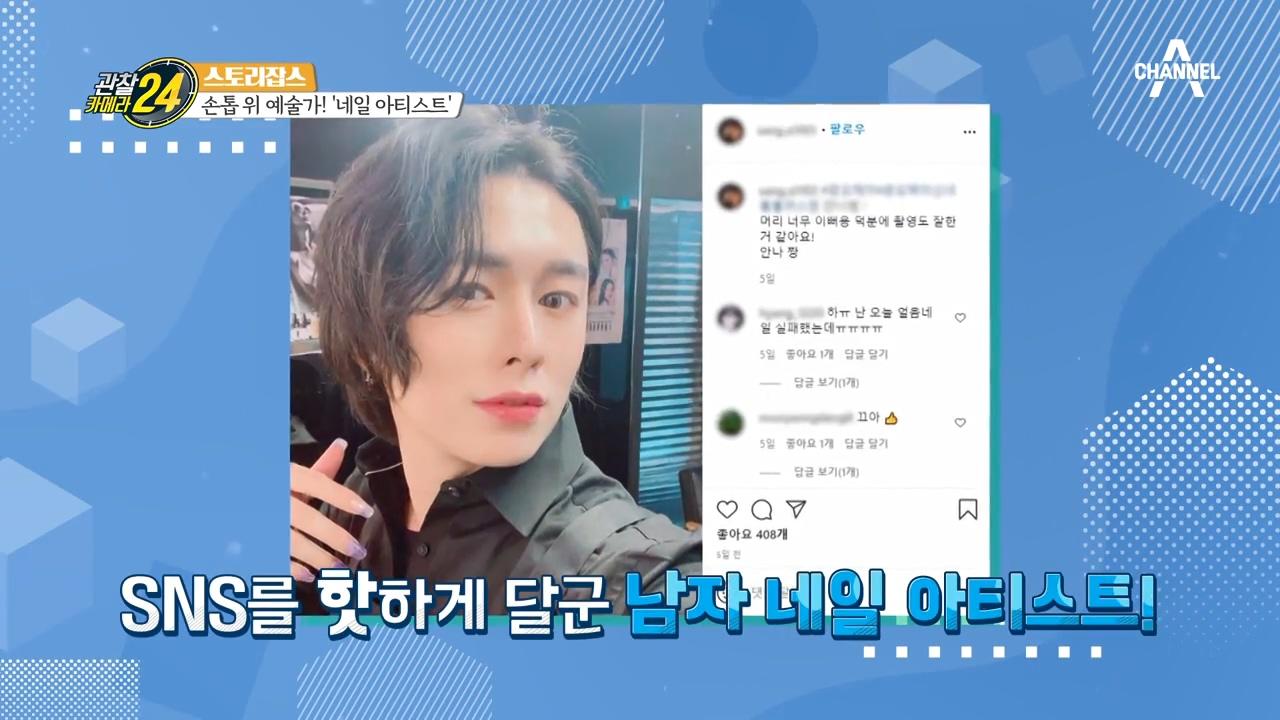 [네일 업계 희귀 청일점]sns를 달군 꽃미남 네일 아....