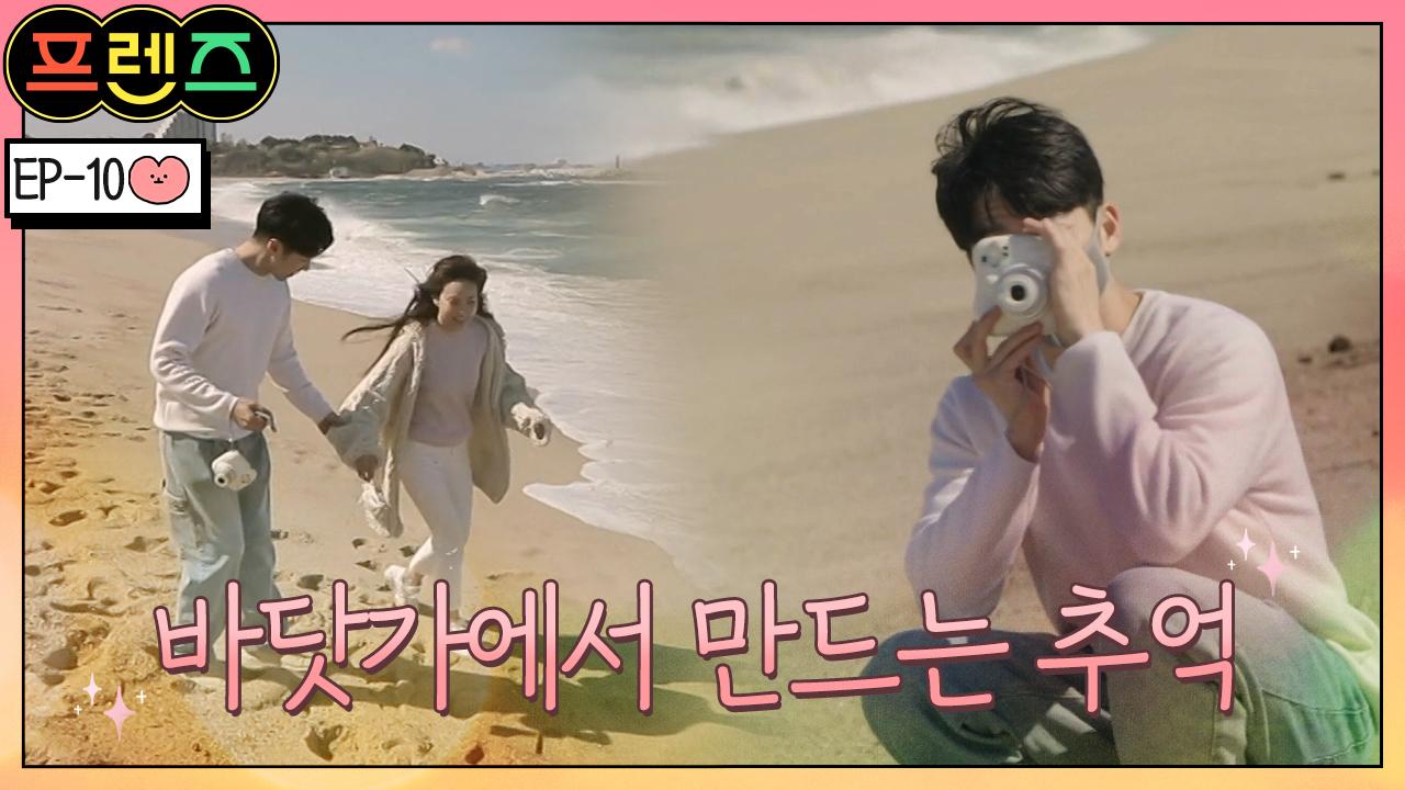 장미&기훈의 신나는 캠핑 여행 시작, 바닷가에서 꼭 붙....