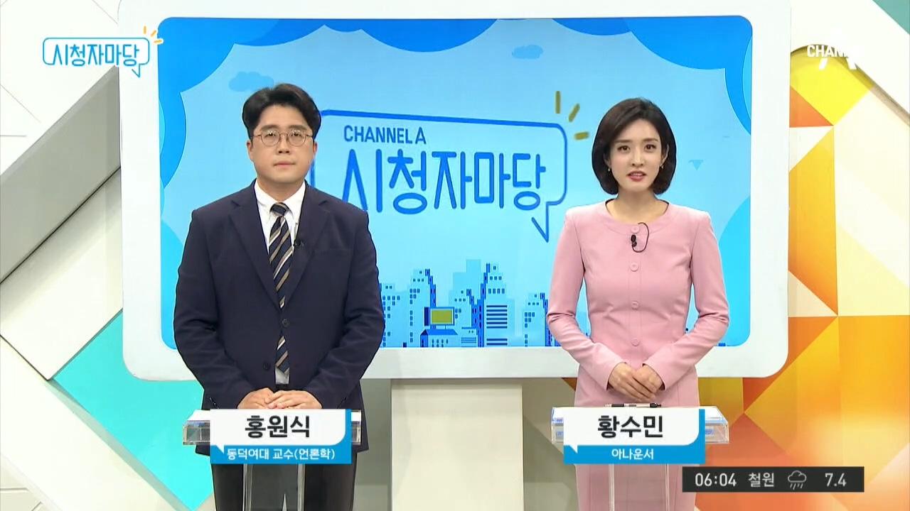 채널A 시청자 마당 491회