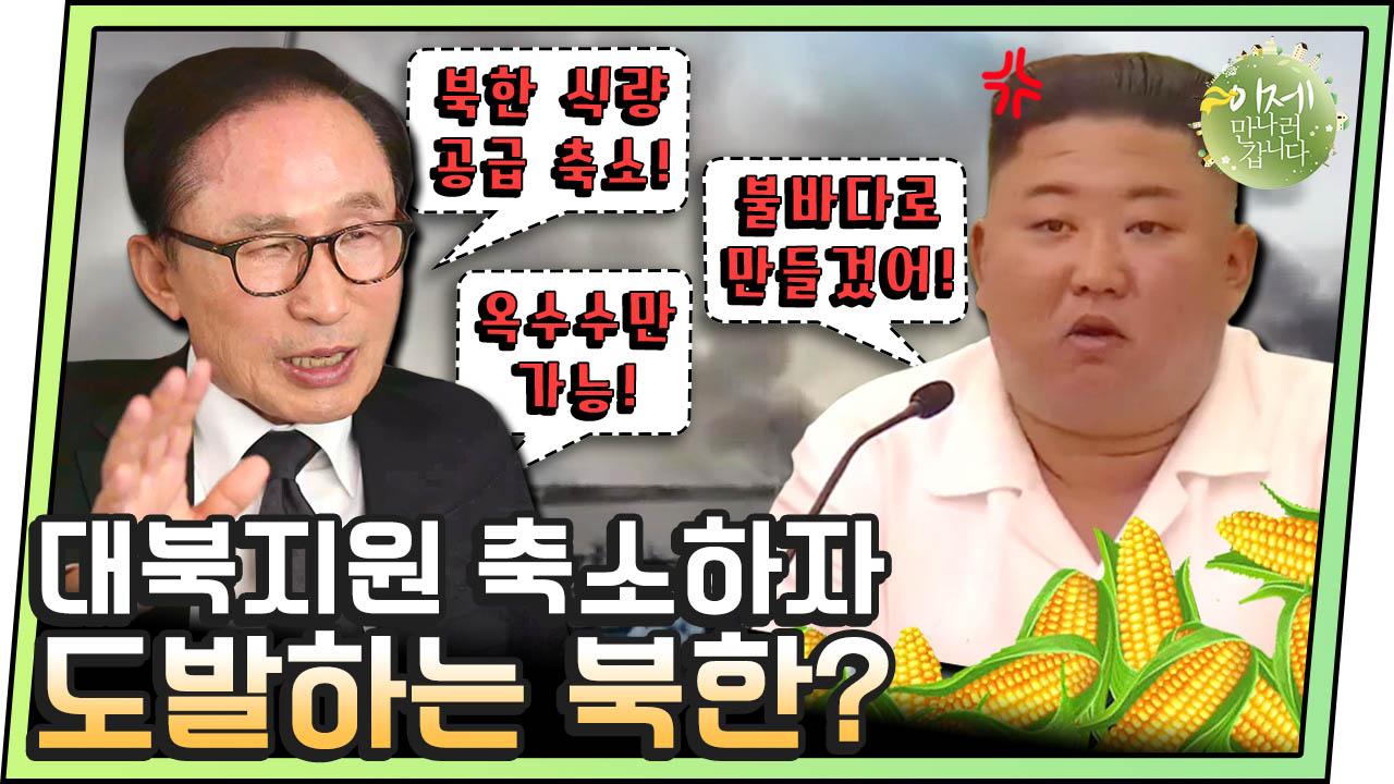[#이만갑모아보기] 대북지원 축소하자 천안함, 연평도 ....