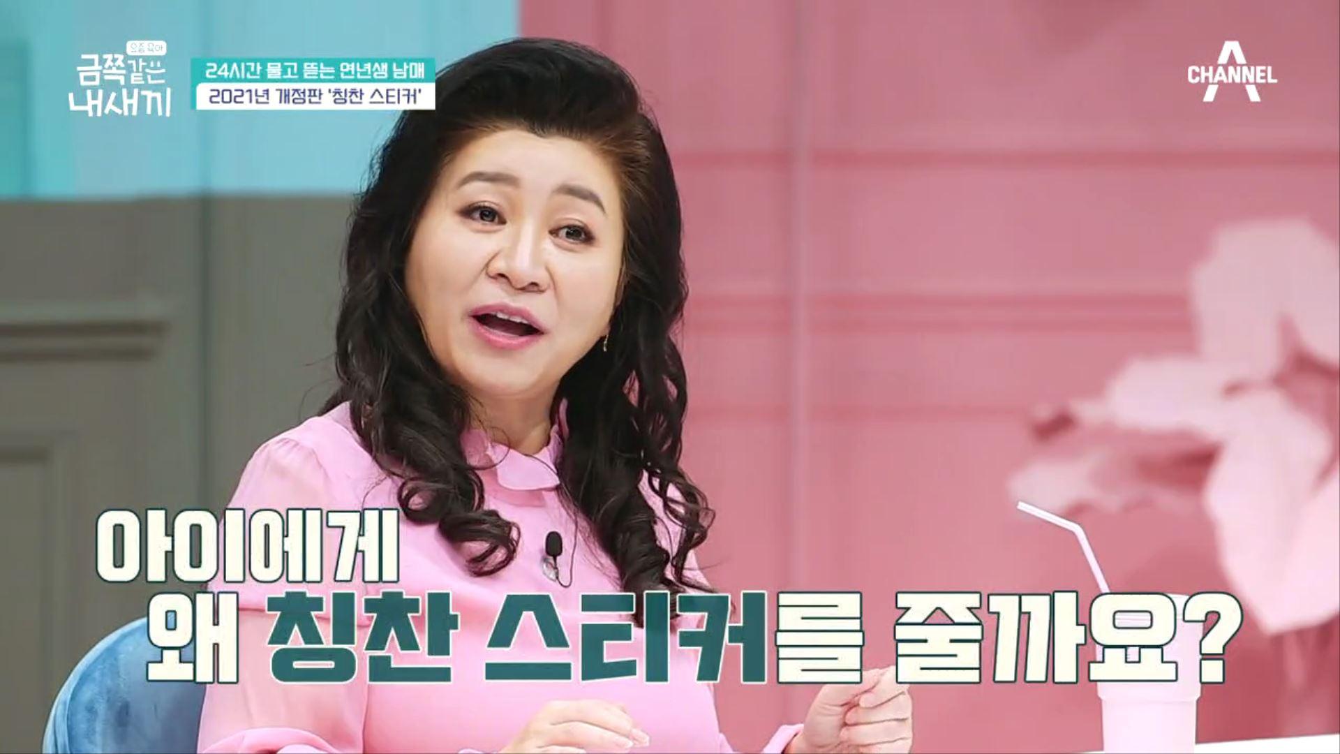 2021년 개정판 '오은영 육아법' 칭찬 스티커 & 생....