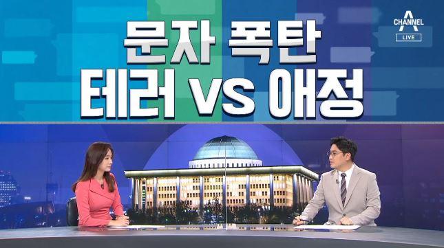 [여랑야랑]'문자 폭탄' 두고 테러 VS 애정 / 김어....